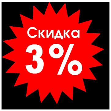 Скидка за подписку - 3%