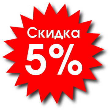 Скидка за пост в социалках -5%
