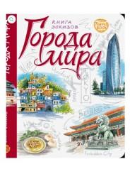 Travelbook. Книга эскизов. Города Мира (Рус.)