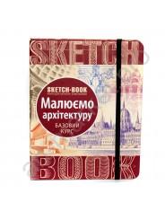 """Sketchbook. Книга для записей и зарисовок """"Рисуем архитектуру"""", базовый курс для рисования"""