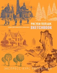 "Sketchbook Скетчбук ""Малюємо пейзаж"" Експрес-курс малювання"