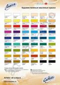 Набор акриловых красок 'Ладога'  8 цветов