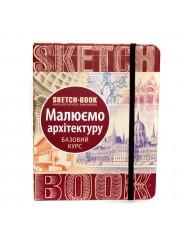 "Sketchbook. Скетчбук  ""Малюємо архітектуру"", базовий курс малювання (Укр.)"