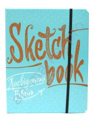 SketchBook книга для записей и зарисовок 'Опытный уровень'