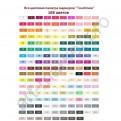 Цветовая палитра маркеров