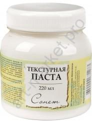 Текстурная паста СОНЕТ для объемных эффектов, 220 мл.