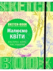 "Sketchbook Скетчбук ""Малюємо квіти""  Експрес-курс малювання (Укр)"