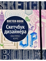 Sketchbook. Книга для записів та замальовок. Скетчбук дизайнера (Укр.)