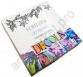 Контуры ПЕРЛАМУТР для росписи по ткани Decola 4 цвета 18 мл