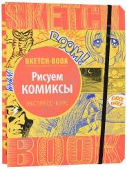 Sketchbook. Рисуем комиксы