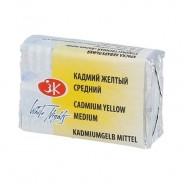 Краска акварельная, Кадмий желтый средний №201