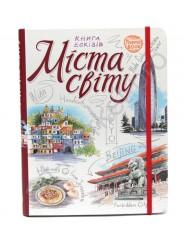 Travelbook. Книга ескізів. Міста світу (Укр.)