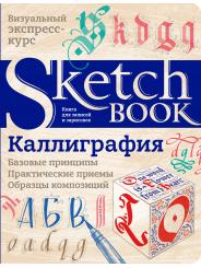Скетчбук. Sketchbook Каллиграфия Базовые принципы Рус