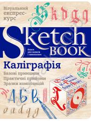 "Скетчбук SketchBook ""Каліграфія. Базові принципи"" (Укр.)"