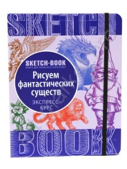 """Sketch-book. Скетчбук """"Рисуем фантастических существ"""" Экспресс-курс"""