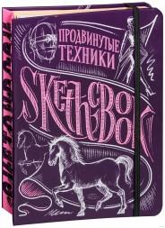 Sketchbook. Скетчбук. Продвинутые техники (Рус.)