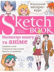 Скетчбук. Sketchbook. Малюємо мангу та аніме Візуальний експрес-курс (УКР.)