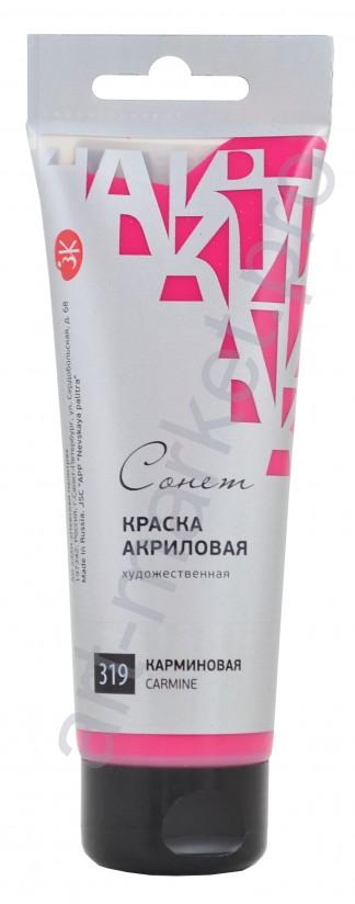 """Краска акриловая """"Сонет"""" 120 мл, Карминовая (319)"""