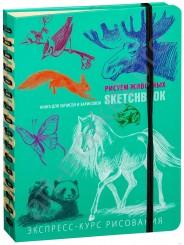 Sketchbook. Скетчбук. Рисуем животных (Рус.)