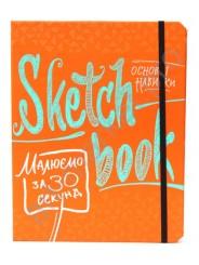 """Sketchbook. Скетчбук  """"Малюємо за 30 секунд. Основні навички""""  (Укр.)"""