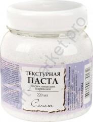 """Текстурная паста со стеклянными шариками """"Сонет"""", 220мл"""