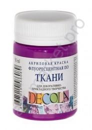 Флуоресцентная акриловая краска для ткани DECOLA фиолетовая 50 мл.