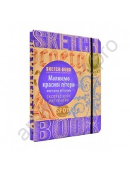 """Скетчбук SketchBook """"Малюємо красиві літери"""" Экспрес курс рисування"""