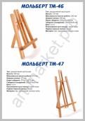 Мольберт настольный декоративный  ТМ-47