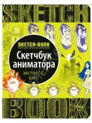 Sketch-book. Скечбук аниматора. Экспресс-курс (Рус)