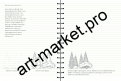 Sketchbook. Рисуем пейзаж. Экспресс-курс рисования