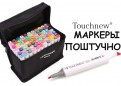 Маркеры «Touchnew» Поштучно
