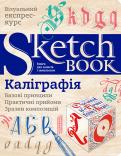 Скетчбук. Каллиграфия. Базовые принципы (Укр.)
