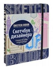 Sketch-book. Скечбук дизайнера. Графический практикум (Рус.)