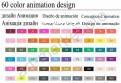 «Touchnew» 60 цветов. Набор для анимации и дизайна