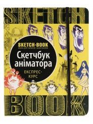 Sketchbook Скетчбук аніматора, експрес-курс малювання (Укр)
