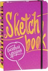 """Sketchbook. Скетчбук """"Базовый уровень"""". Экспресс-курс рисования"""