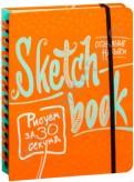 """Sketchbook. Скетчбук """"Рисуем за 30 секунд. Основные навыки"""".  Экспресс-курс рисования"""