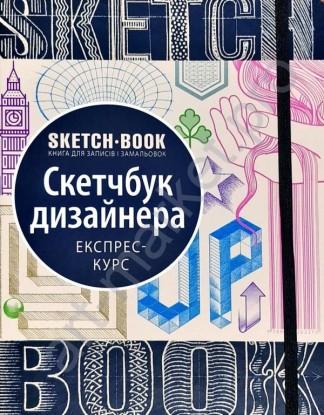 Sketchbook. Скетчбук дизайнера. экспресс курс для рисования