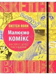 "Sketchbook. Скетчбук  ""Малюємо комікс. Експрес-курс""  (Укр.)"