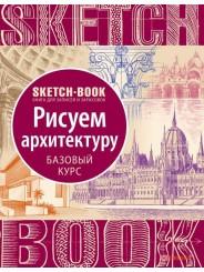 "Sketchbook. Скетчбук ""Рисуем архитектуру. Базовый курс"""