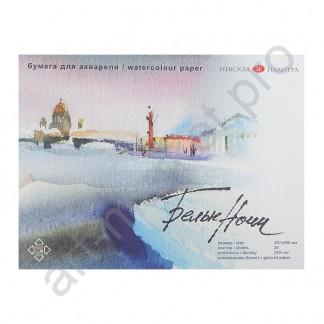 Альбом-склейка для акварели «Белые ночи» А4, 200гр, 20 листов