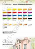 Набор акварельных красок Сонет 16 цв