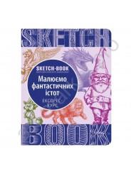 """SketchBook книга для записей и зарисовок """"Рисуем фантастических существ"""""""