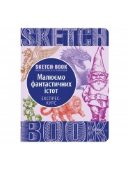 """SketchBook Скетчбук """"Малюємо фантастичних істот"""" (Українська)"""